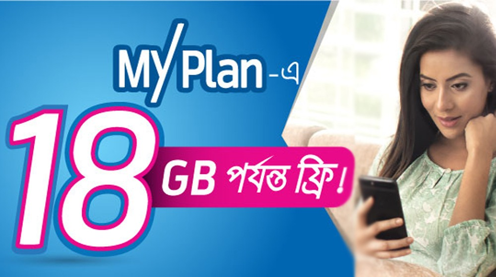 GP MyPlan 18 GB free offer internetoffer24