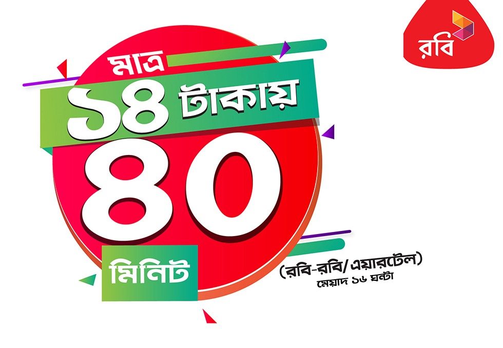 robi talk time offer
