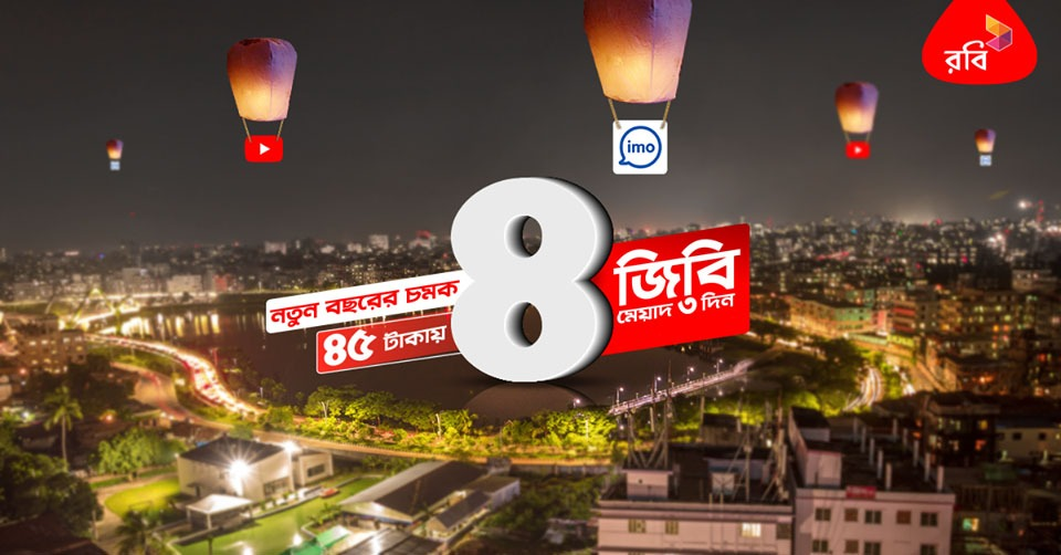 robi new year offer 2019