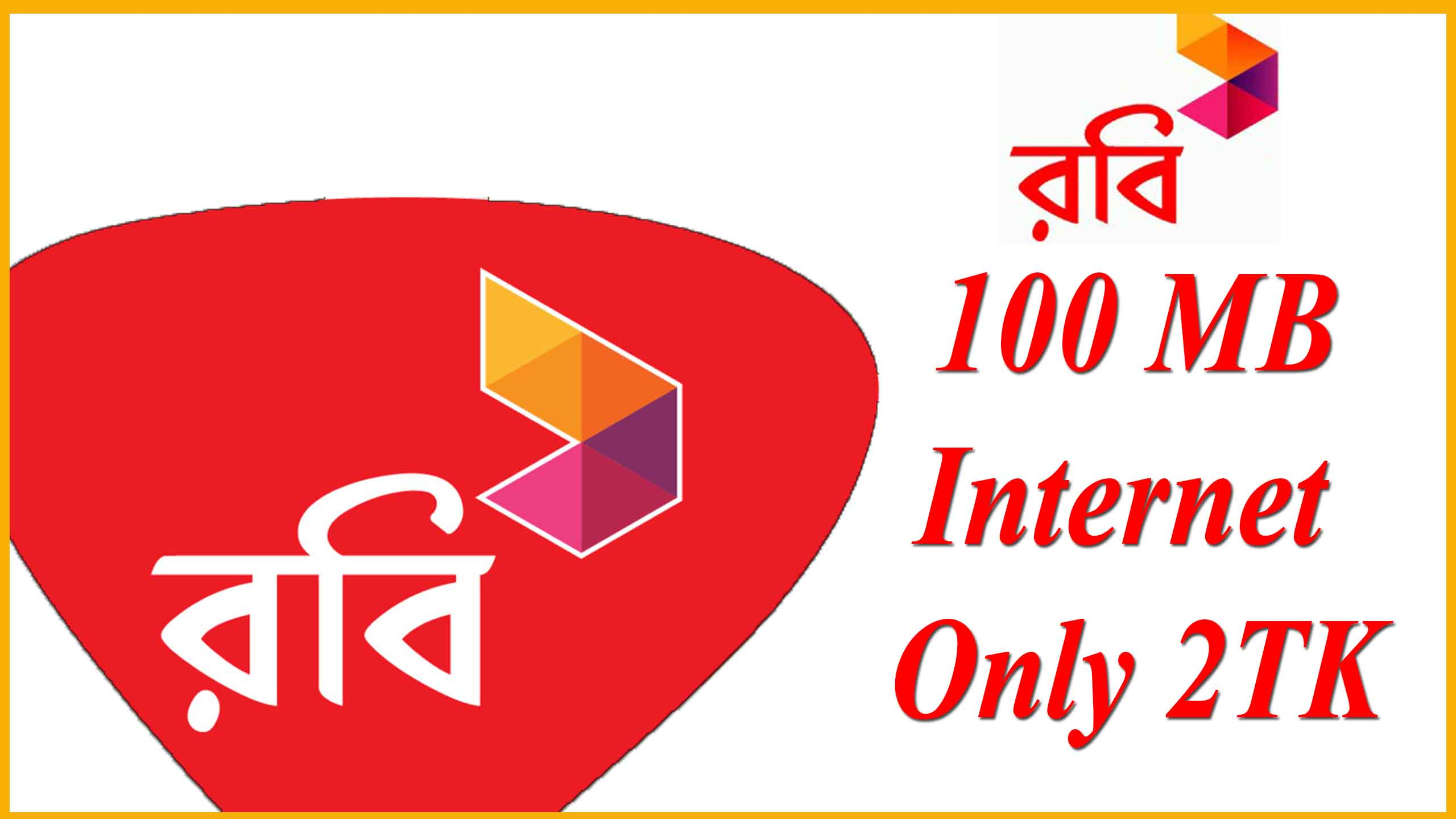 robi 100mb internet 2tk offer