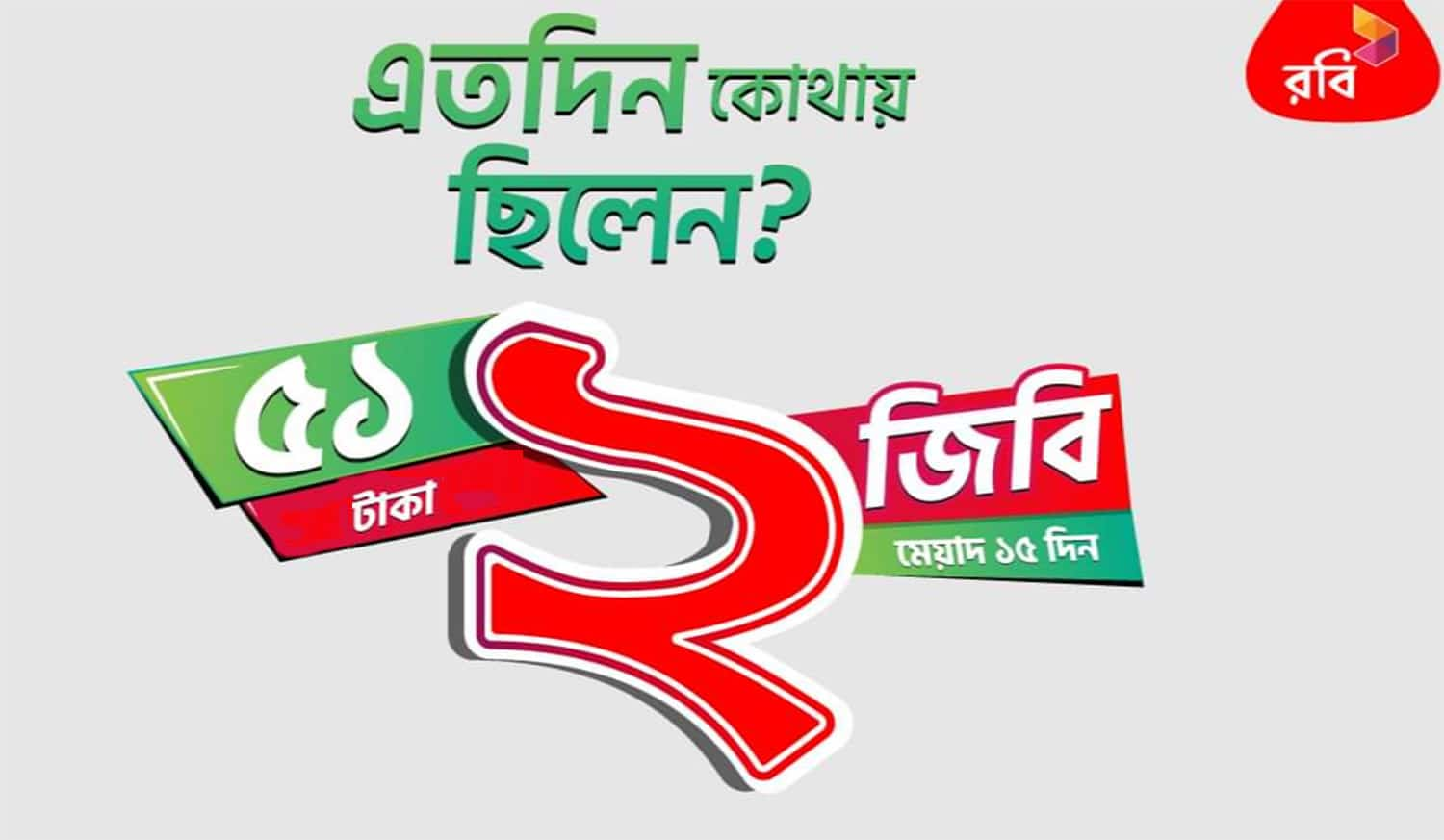 Robi internet package 2019