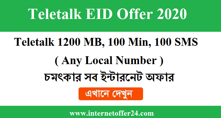 teletalk eid offer 2020
