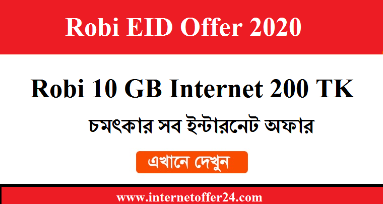robi eid offer 2020