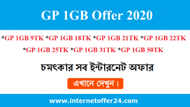 gp 1gb offer 2020